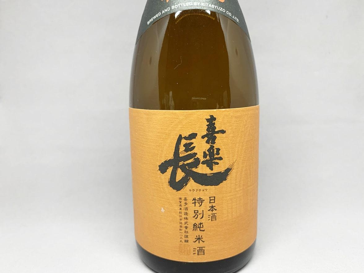 喜楽長(きらくちょう) 特別純米酒 淡麗美酒