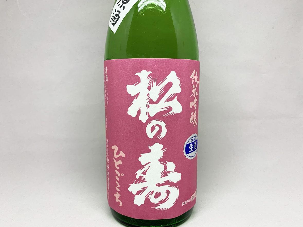 松の寿 純米吟醸 ひとごこち 無濾過 生原酒