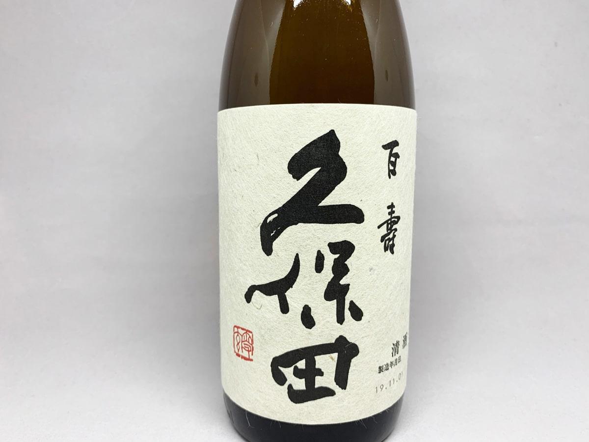 久保田 百壽(ひゃくじゅ)特別本醸造