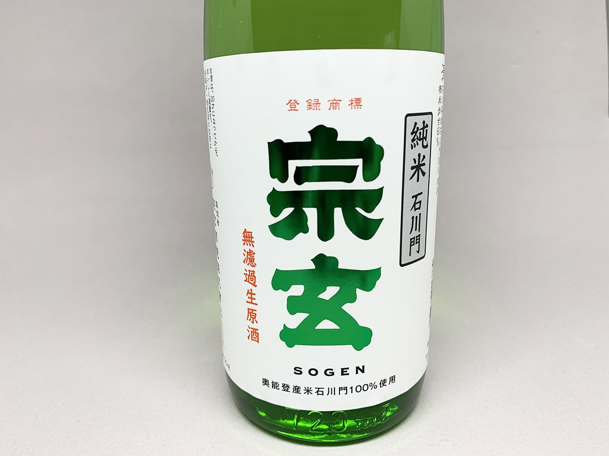 宗玄(そうげん) 純米 石川門 無濾過生原酒