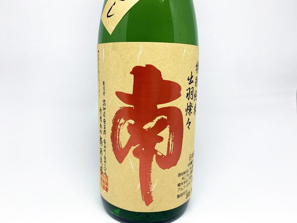 南 特別純米 ひやおろし 720ml(高知県・有限会社 南 酒造場)