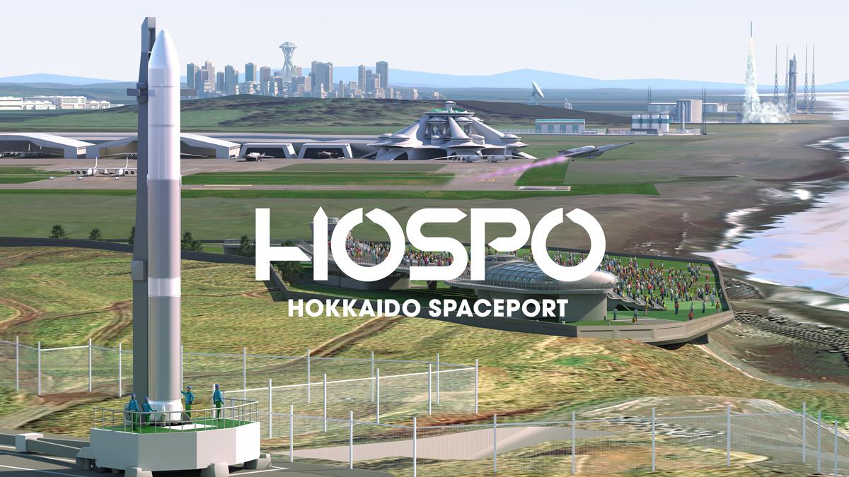 「北海道スペースポート」プロジェクトの写真