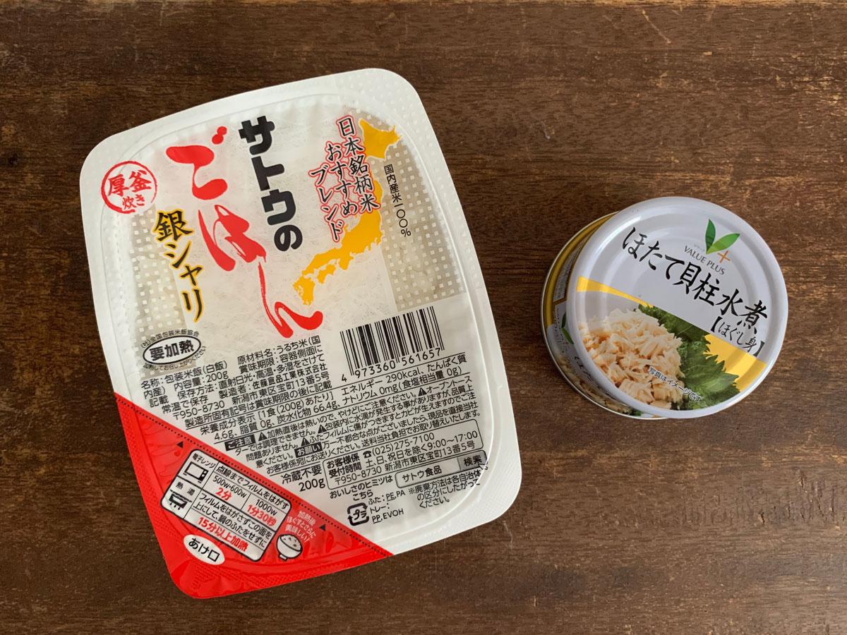 ぷりぷり海老と帆立の中華風粥はパックご飯と帆立水煮缶で作れる。備蓄用におすすめ