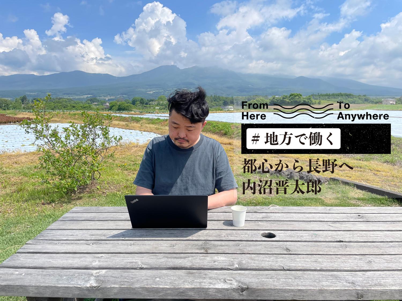 住む場所が自分の幅を広げる。都心派だった内沼晋太郎さんが長野移住を経て思うキャリアのつくり方