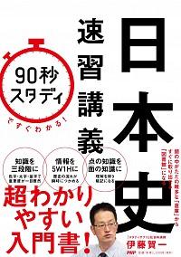 『90秒スタディですぐわかる! 日本史速習講義』