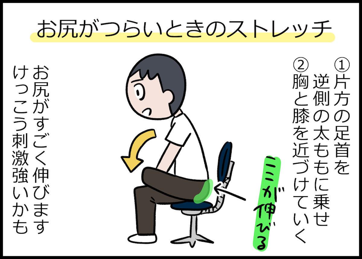 長引くテレワークで肩・腰・お尻がしんどい……。指圧師が教える「座りながらできるストレッチ」