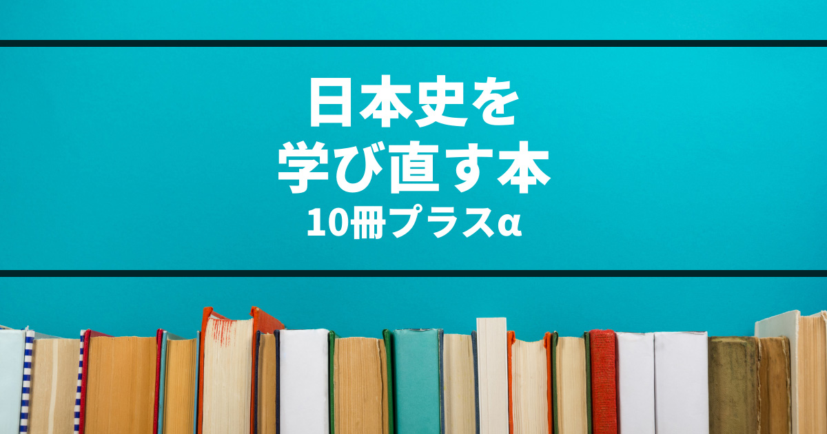 日本史を学び直すための10冊プラスα