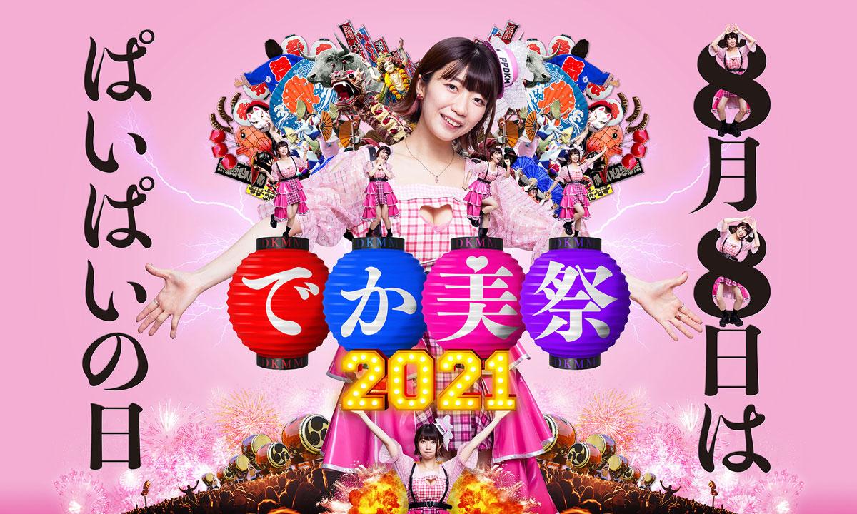 『でか美祭 2021 ~8月8日はぱいぱいの日~』