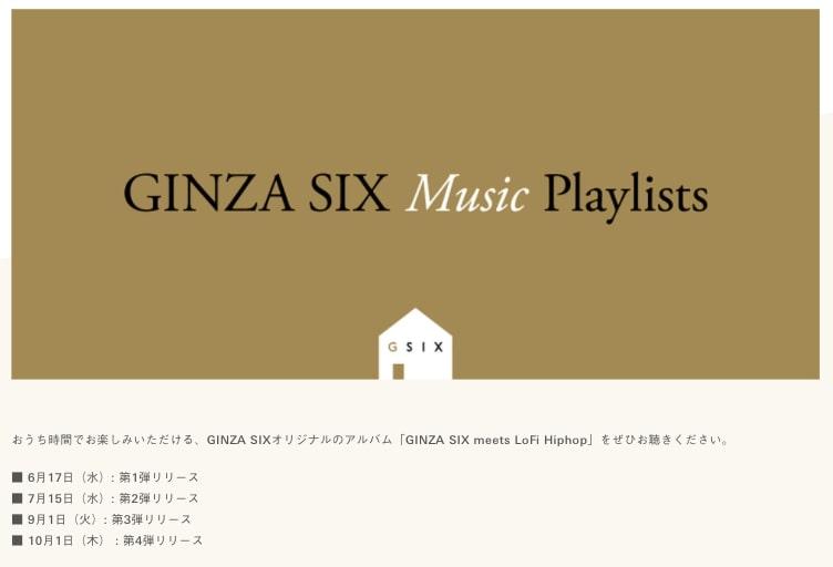 GINZA SIXの店内BGM