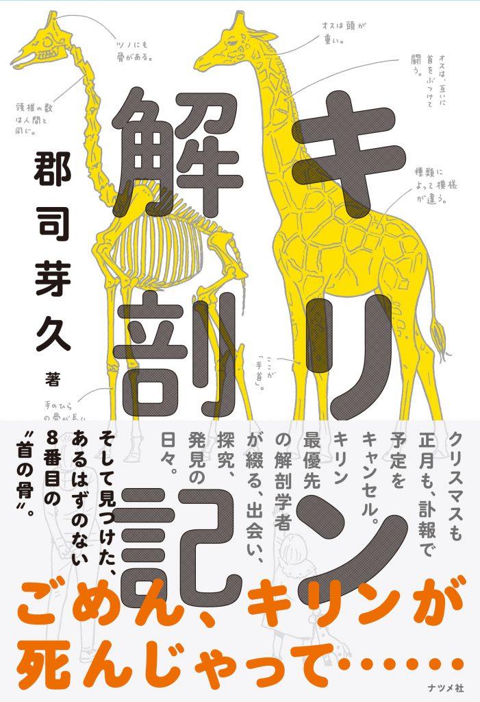 『キリン解剖記』書影