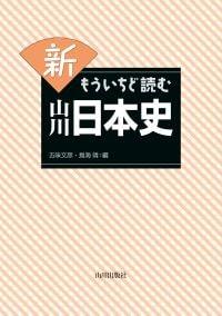 『新 もういちど読む山川日本史』