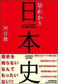 『早わかり日本史最新版 ビジュアル図解でわかる時代の流れ!』