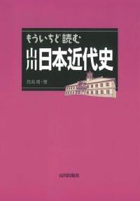 『もういちど読む山川日本近代史』