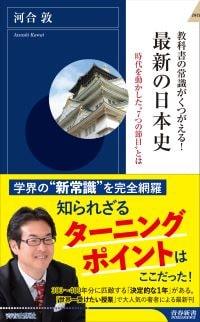 『教科書の常識がくつがえる! 最新の日本史』