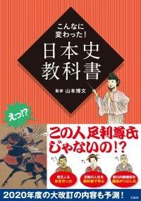 『こんなに変わった! 日本史教科書』