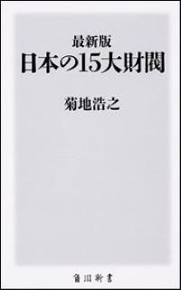 『最新版 日本の15大財閥』