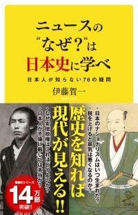 """『ニュースの""""なぜ?""""は日本史に学べ』"""