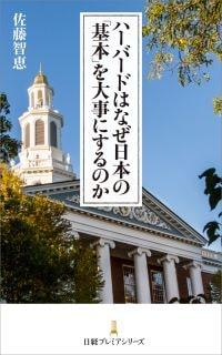 『ハーバードはなぜ日本の「基本」を大事にするのか』