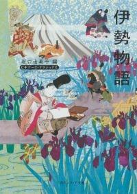 『伊勢物語 ビギナーズ・クラシックス 日本の古典』