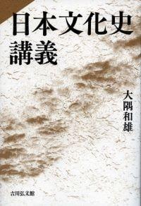 『日本文化史講義』