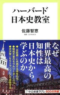 『ハーバード日本史教室』