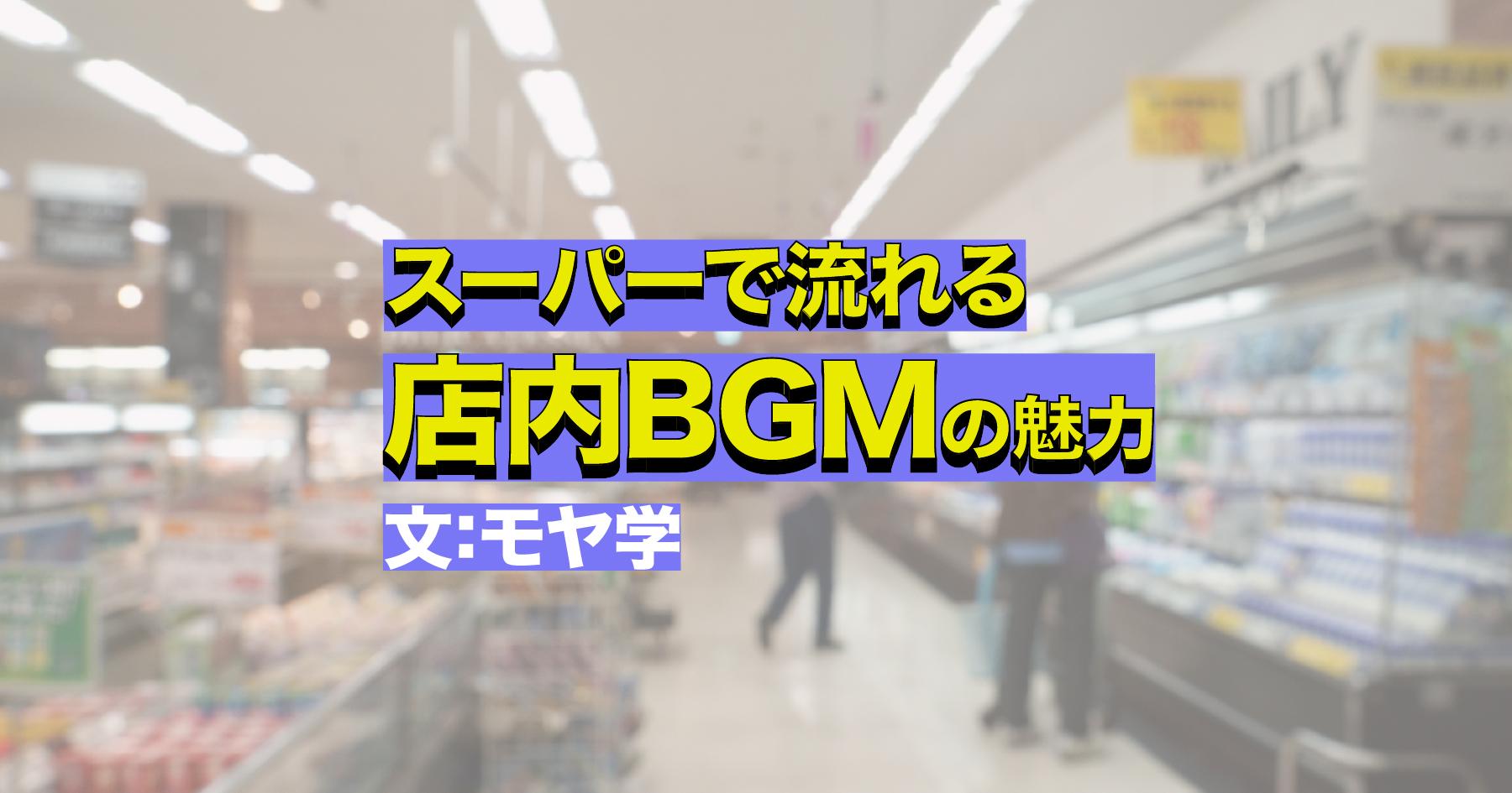 モヤ学さん記事トップ画像
