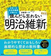 『日本一の社会科講師が教える 読んだら忘れない明治維新』