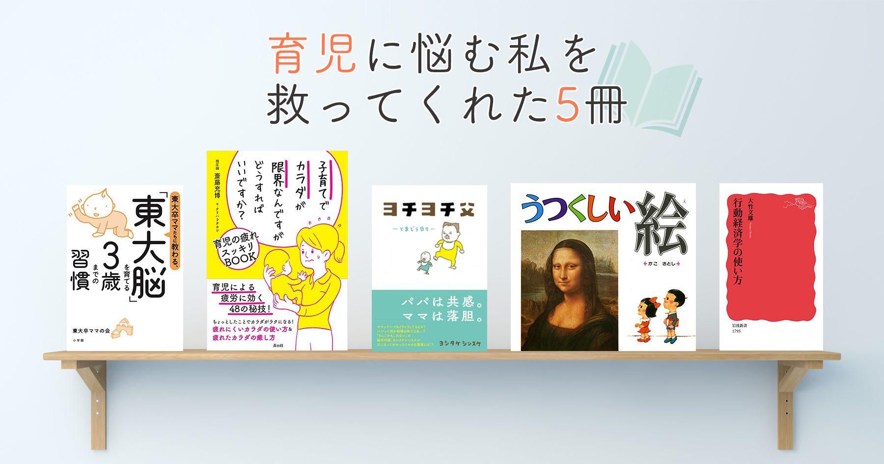 子育てに悩む私を救ってくれた5冊【1〜3歳を育児中の方へ】