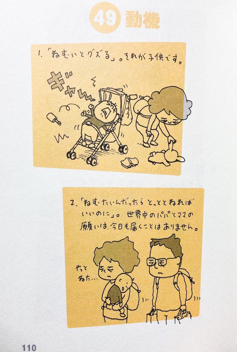 『ヨチヨチ父 -とまどう日々-』(ヨシタケシンスケ/赤ちゃんとママ社)