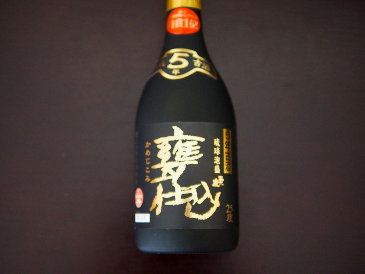 「玉友 甕仕込」