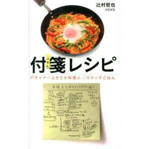 「付箋レシピ デザイナーときどき料理人のスケッチごはん」