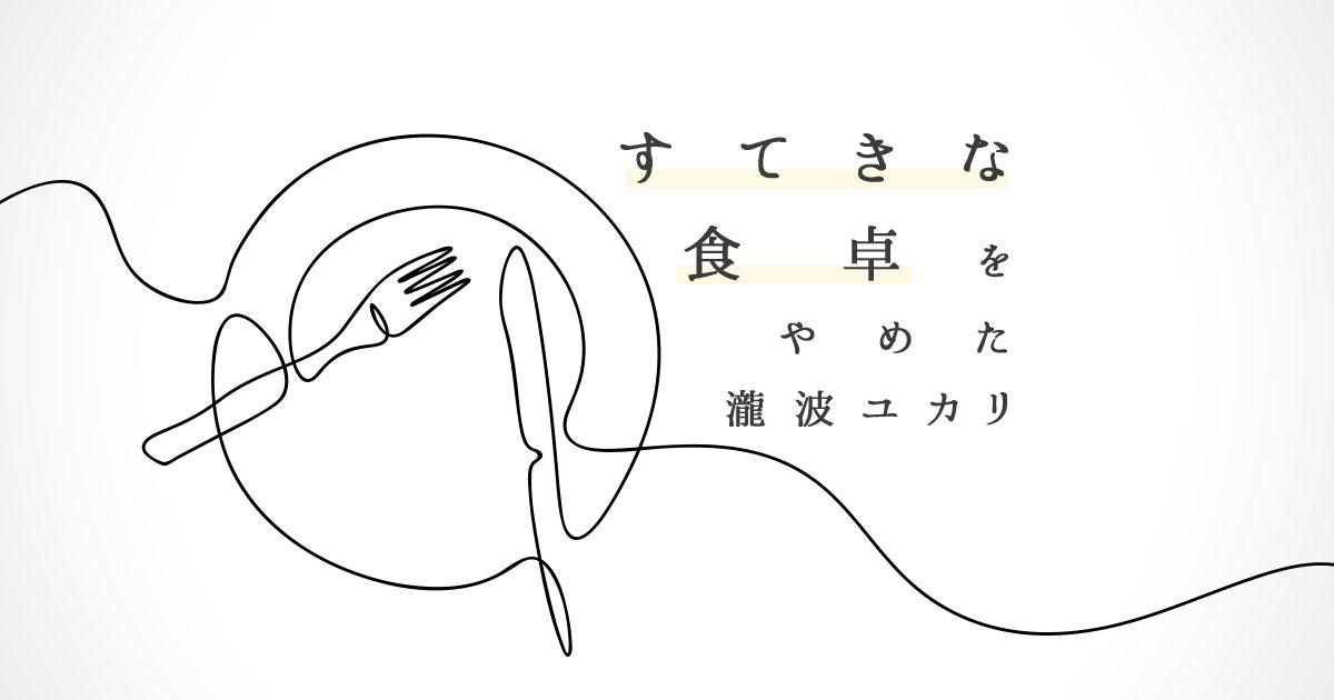 瀧波ユカリさん