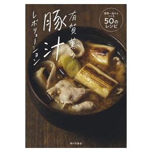 有賀薫の豚汁レボリューション