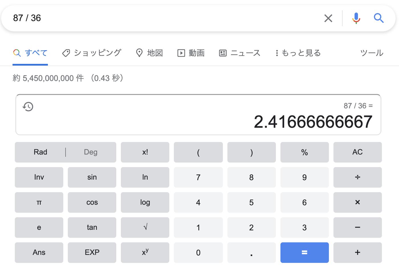 データ駆動野球観戦電卓のイメージカット
