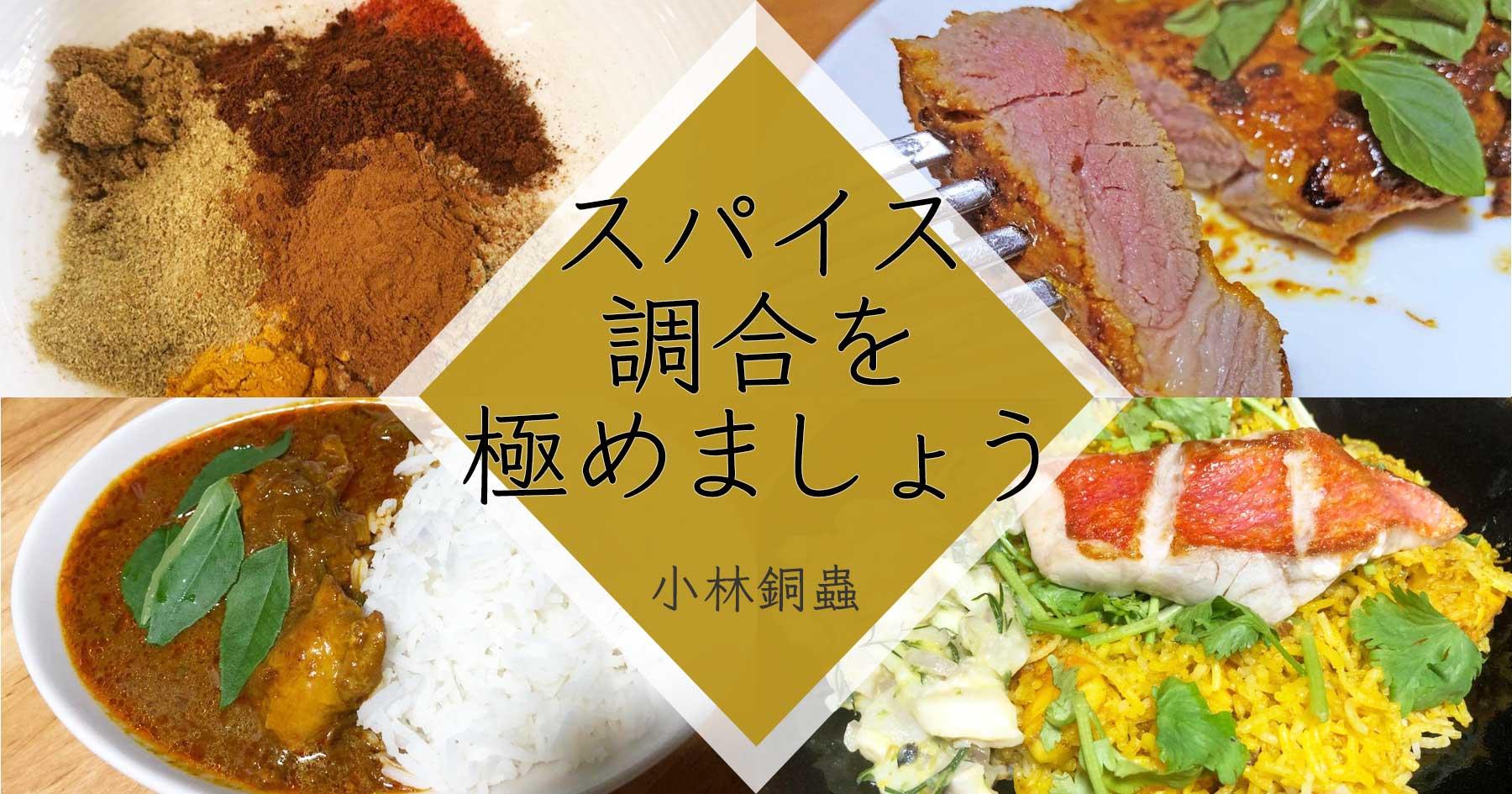 カレースパイス調合の基本から、スパイスカレーや肉のスパイス漬けを極める(小林銅蟲/イナダシュンスケ)