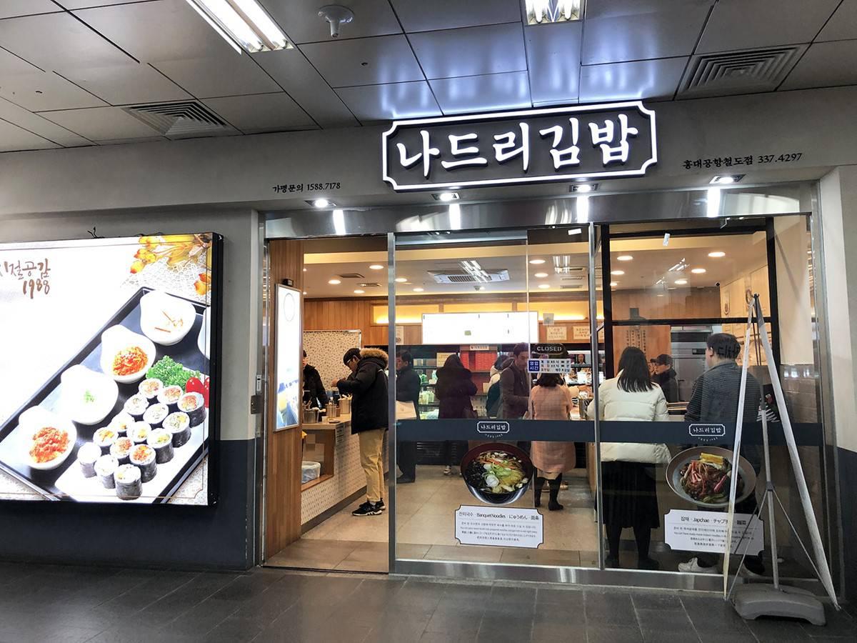 韓国のキンパ専門店