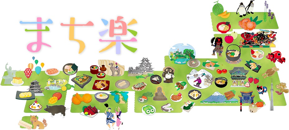 【楽天市場】まち楽   日本全国のいいもの、美味しいもの