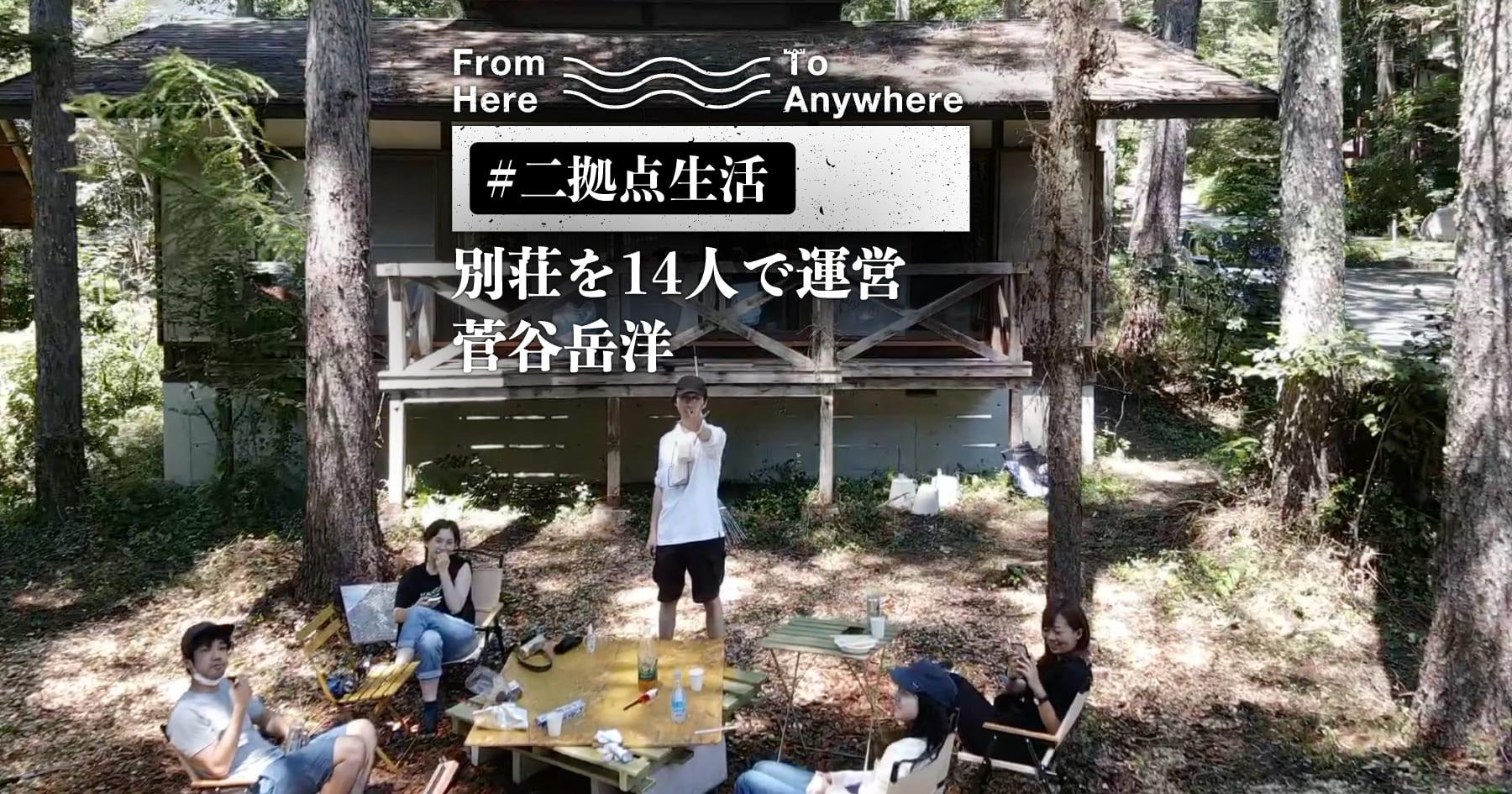 菅谷岳洋さんトップ画像