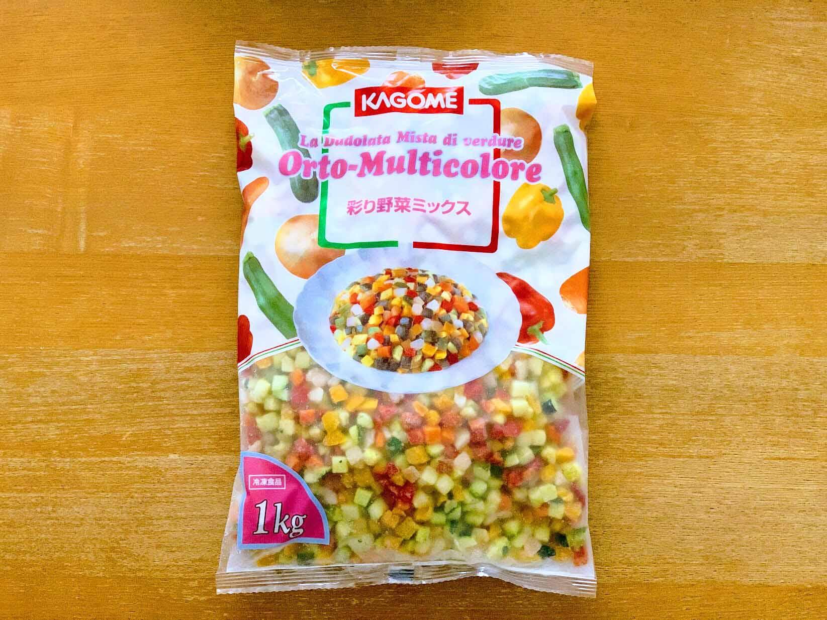 カゴメの「彩り野菜ミックス」