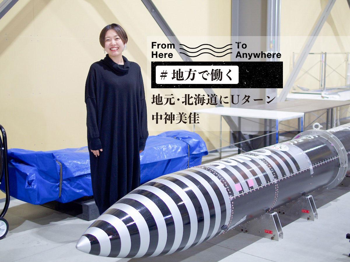 インターステラテクノロジズ・中神美佳さん
