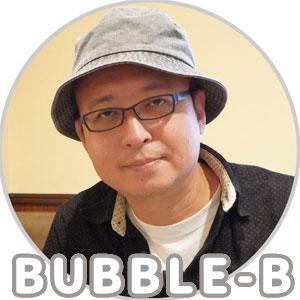 BUBBLE-Bさん