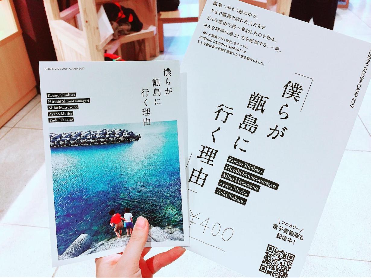 松薗美帆さんが寄稿した冊子