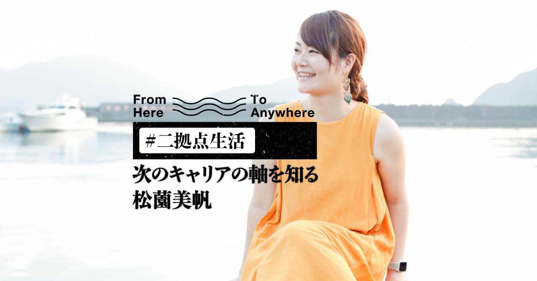 松薗美帆さんOGP