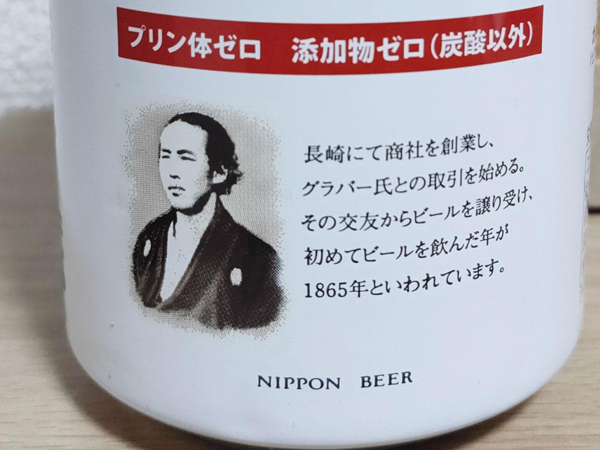 龍馬1865のパッケージ。坂本龍馬が初めてビールを飲んだ年にちなんで商品名がつけられたらしい