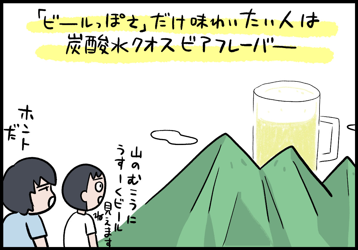 ビールの香りが山の奥にうっすらみえるクオスビアフレーバー