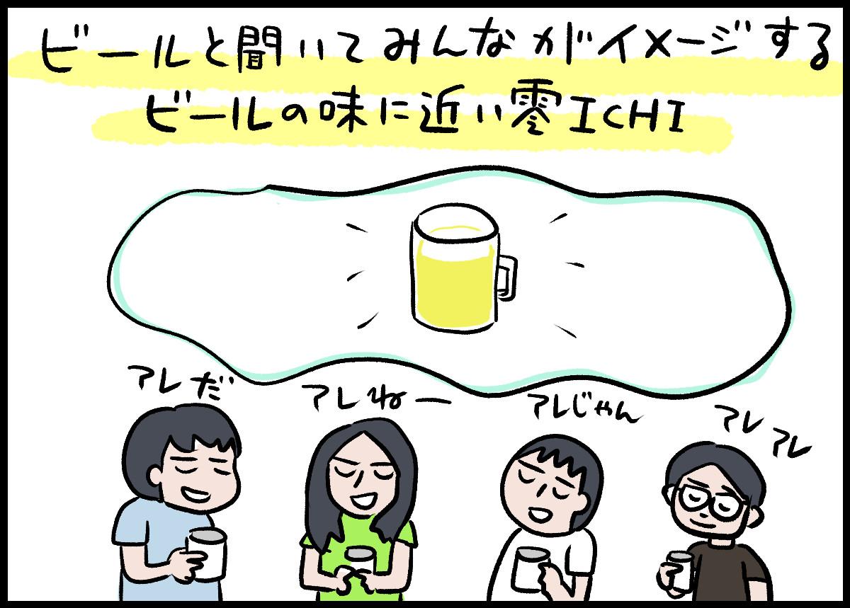 ビールの味と聞いてみんなが思い浮かべるビールの味に近い零ICHI