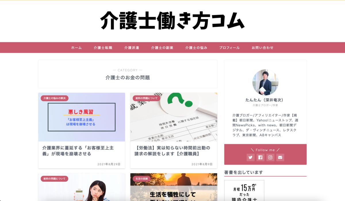 kaigoblog