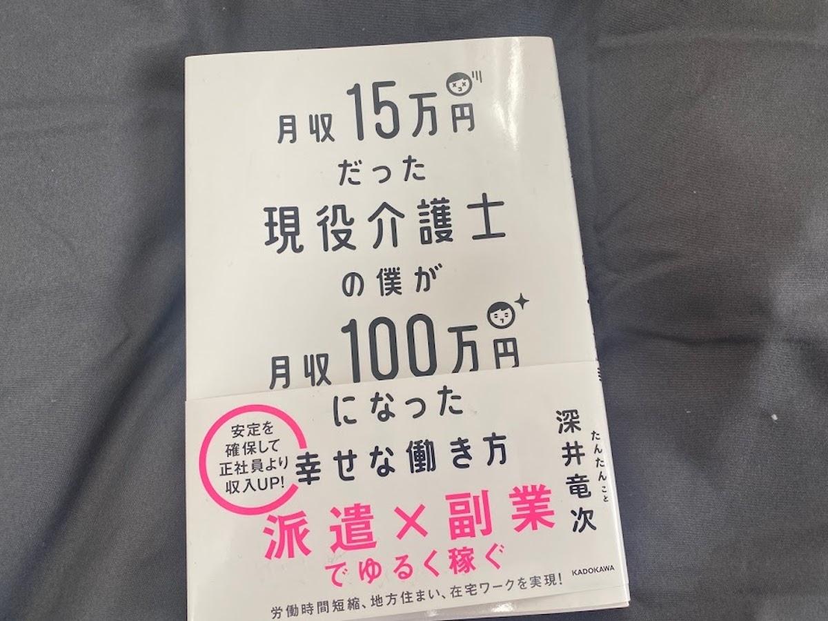 fukaibook