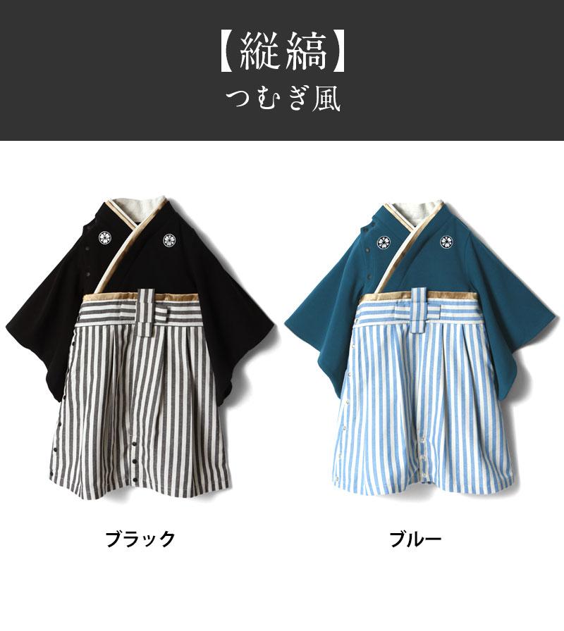 「袴ロンパース」を詳しく見る