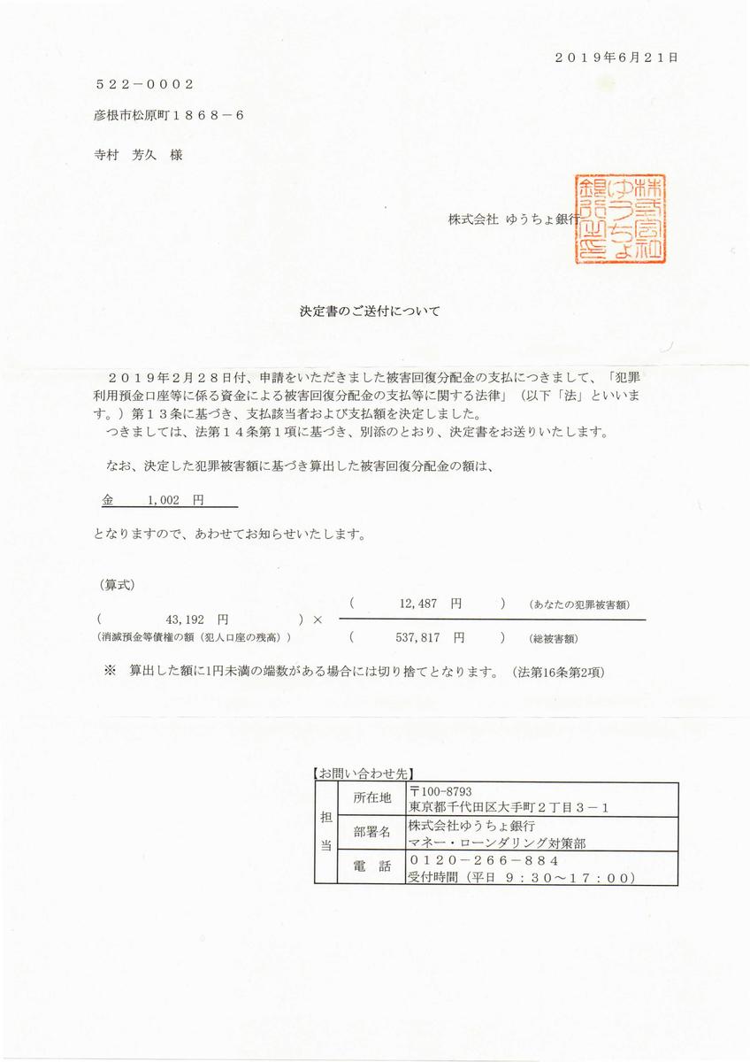 f:id:blog-office-teramura:20190622154016j:plain
